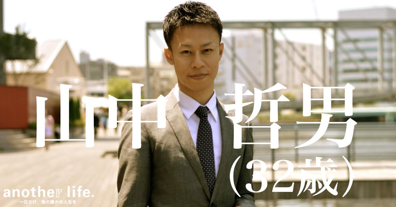 山中 哲男さん/事業構築支援