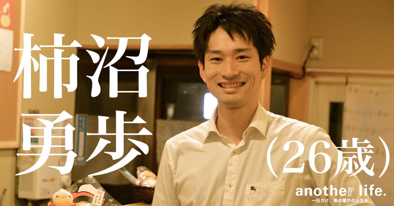 柿沼 勇歩さん/イキイキとした高齢者を増やす