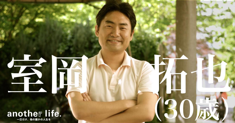 室岡 拓也さん/人の幸せを守る環境づくり
