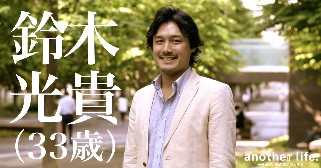 鈴木 光貴さん/フィリピンの語学学校経営