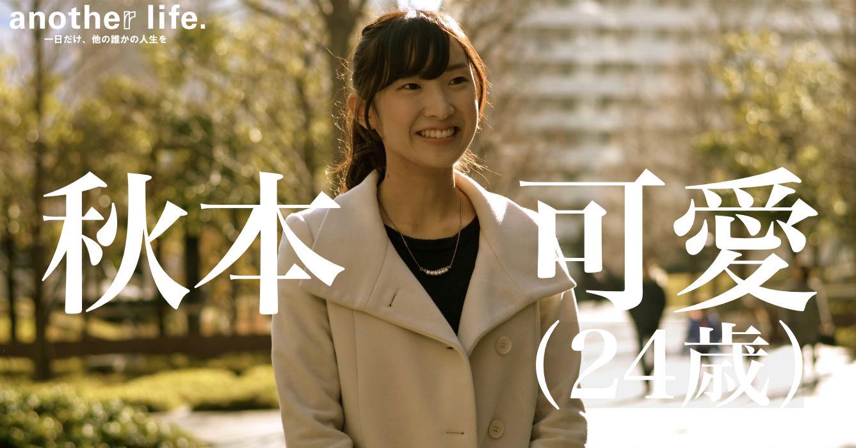 秋本 可愛さん/介護業界に携わる若者のコミュニティ運営