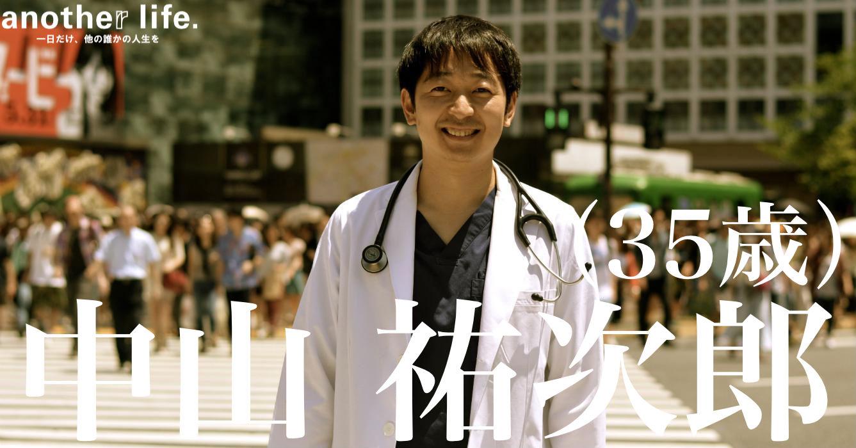 中山 祐次郎さん/外科医