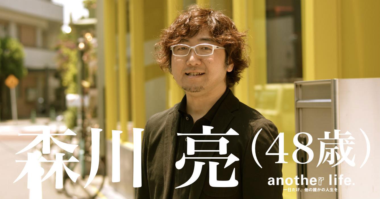 森川 亮さん/動画ファッション雑誌サービス運営