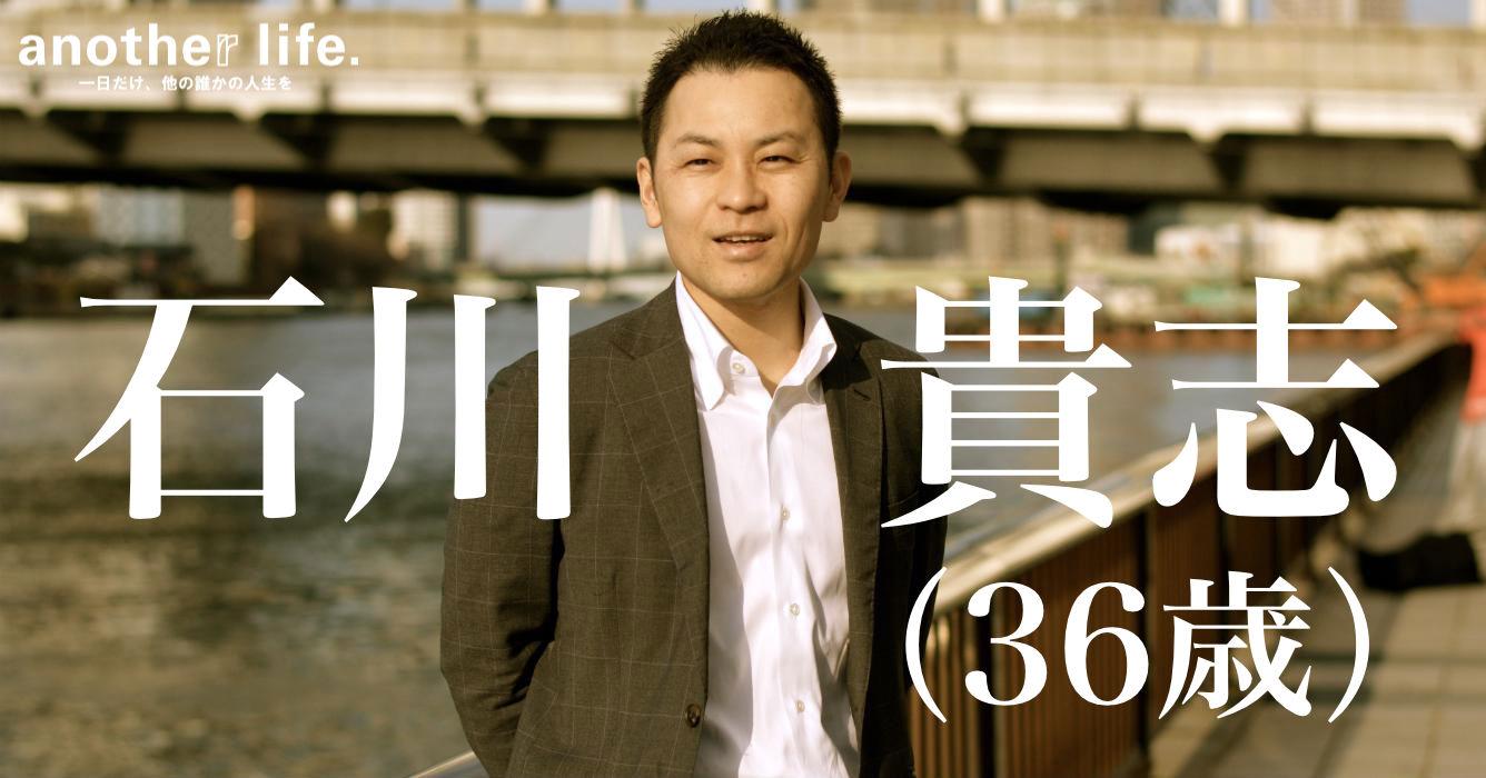 石川 貴志さん/事業会社勤務兼働き方を考える一般社団法人運営