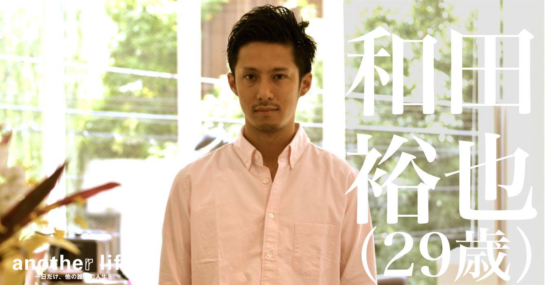 和田 裕也さん/美容室の経営