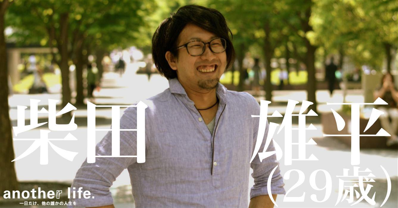 柴田 雄平さん/マーケッターとしておもしろいことを生み出す
