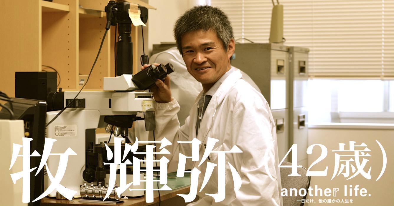 牧 輝弥さん/黄砂に含まれる大気微生物の研究