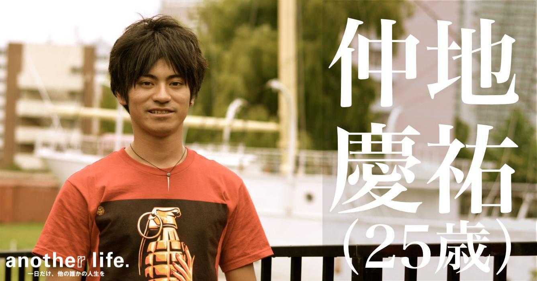 仲地 慶祐さん/工夫を凝らして魚を捕る漁師