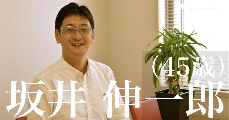 坂井 伸一郎さん/付加価値を生み出せる人を増やす