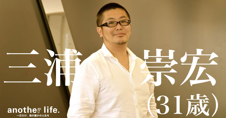 三浦 崇宏さん/面白い方法で社会を良くする