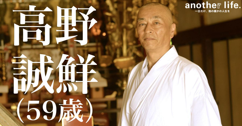 高野 誠鮮さん/石川県羽咋市公務員・日蓮宗僧侶