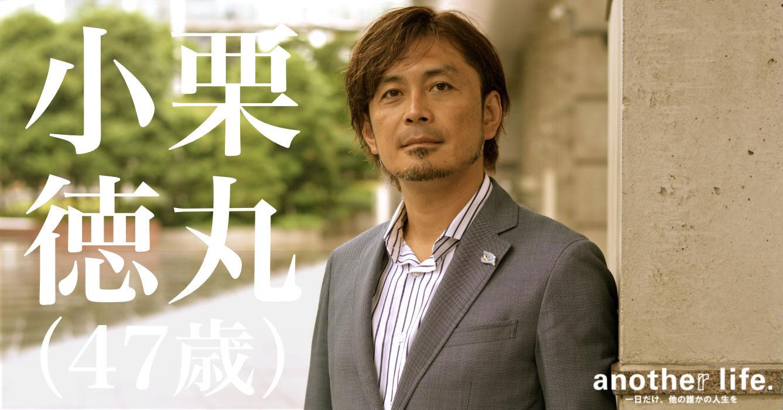 小栗 徳丸さん/世界コスプレサミット・電子決済普及事業運営