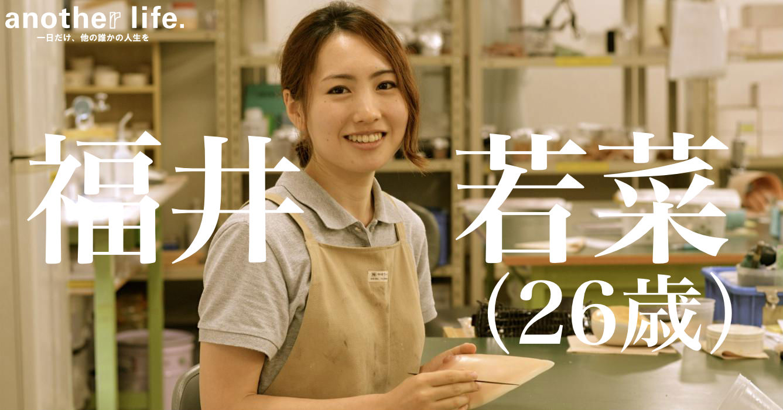 福井 若菜さん/人工乳房等の医療用具の製造・販売