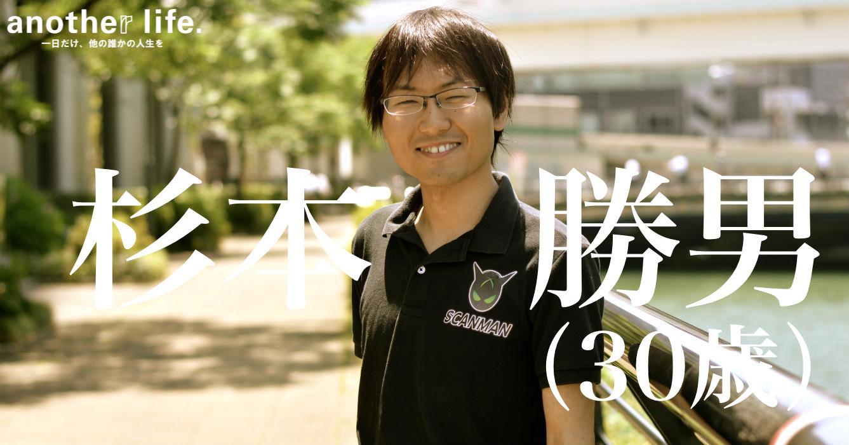 杉本 勝男さん/派遣型スキャン代行サービス運営