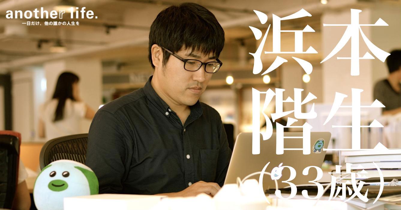 浜本 階生さん/ニュースアプリ「SmartNews」の開発