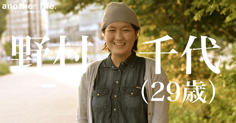 野村 千代さん/アトピーに悩む方へのソリューション提供