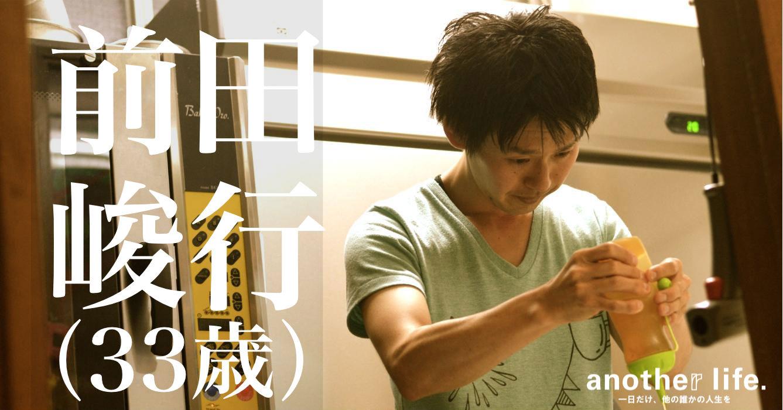 前田 峻行さん/ケーキを通して人を笑顔にする