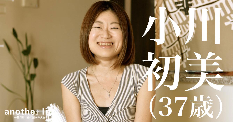小川 初美さん/プライベートエステサロンの運営