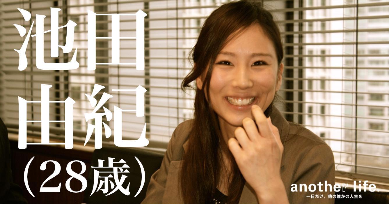 池田 由紀さん/小学校の先生