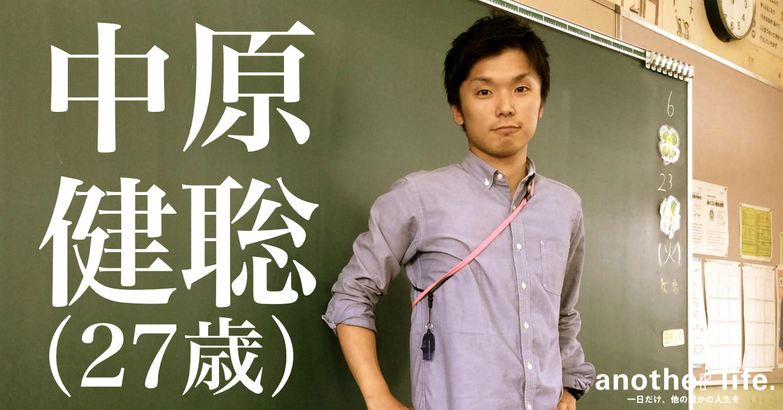 中原 健聡さん/人生を謳歌する人を増やす