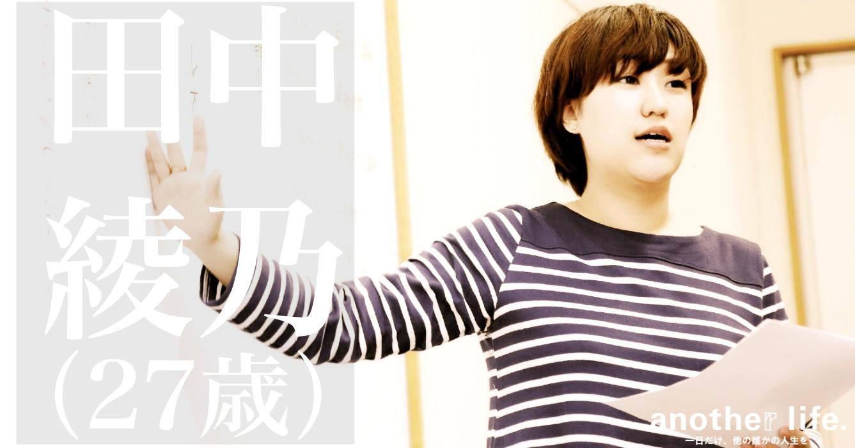 田中 綾乃さん/子どもの視野を広げられる教育づくり