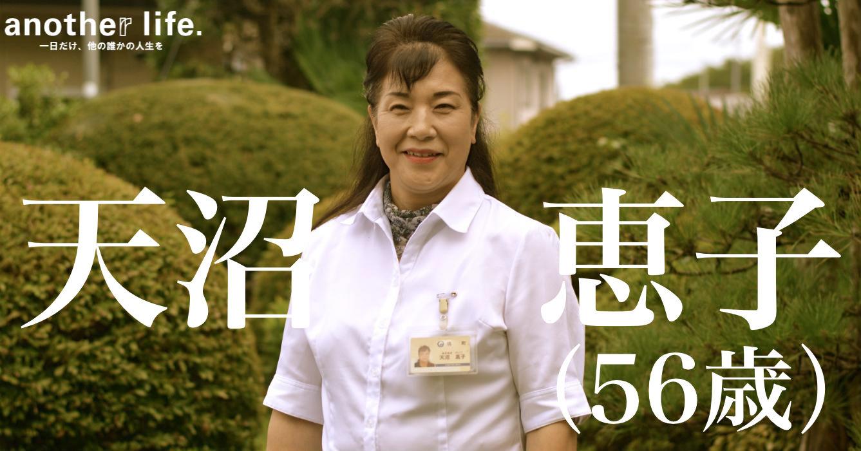 天沼 恵子さん/福島県塙町役場勤務
