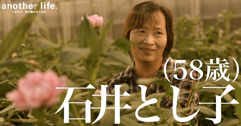石井 とし子さん/福島県塙町のダリア農家