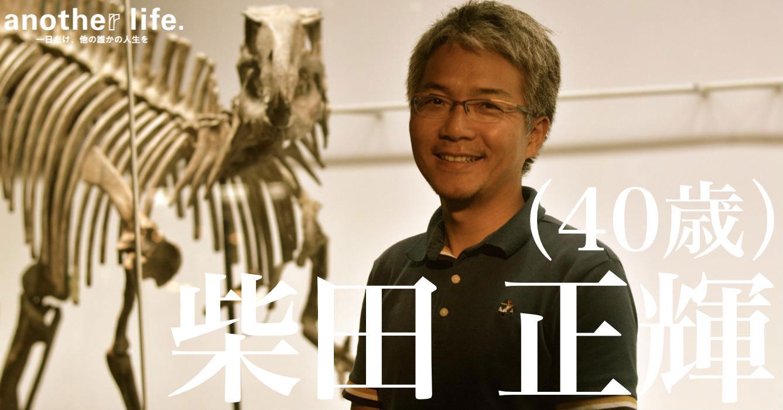 柴田 正輝さん/恐竜の研究