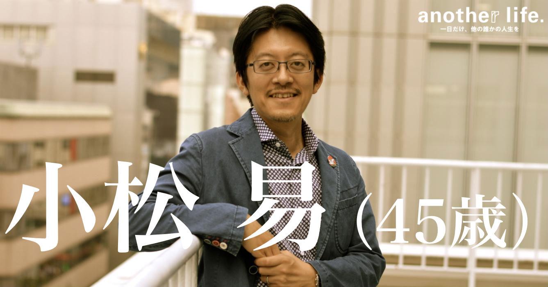 小松 易さん/かたづけ士