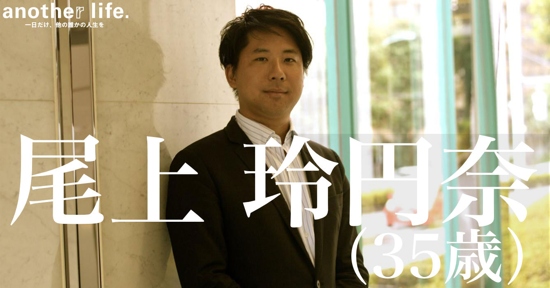 尾上 玲円奈さん/PRコンサルタント