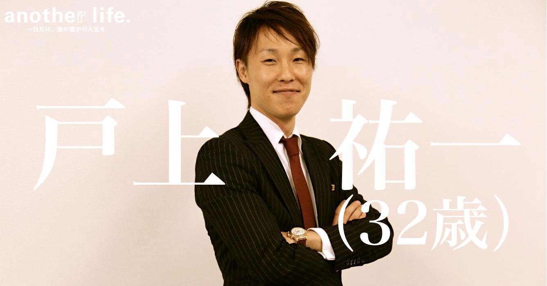 戸上 祐一さん/通信事業会社等3社の経営