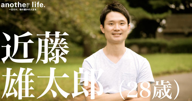 近藤 雄太郎さん/メンタルヘルスのマッチングサイト運営