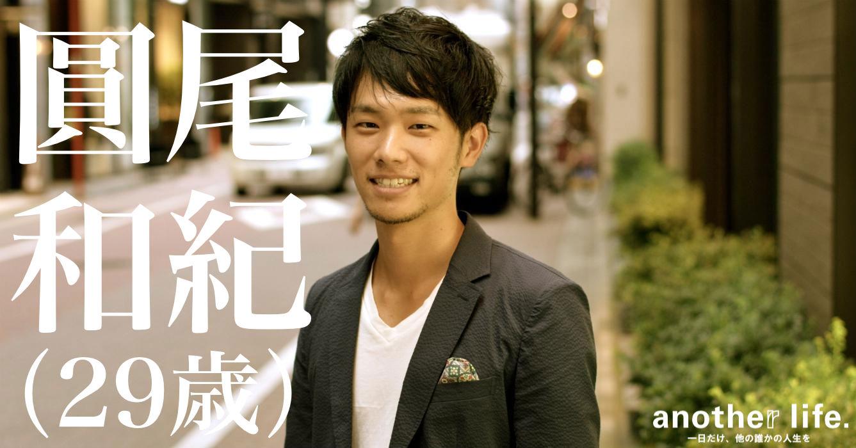 圓尾 和紀さん/予防医療を広める管理栄養士