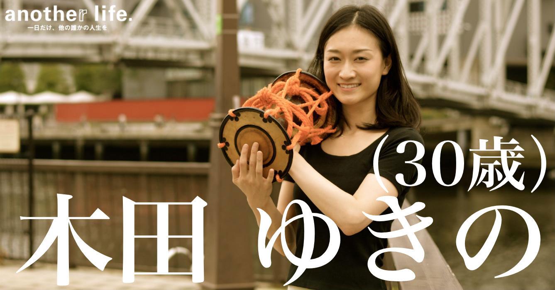 木田 ゆきのさん/女優・和楽器奏者