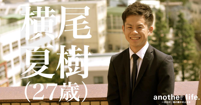 横尾 夏樹さん/葬儀関連ポータルサイトのお客様対応