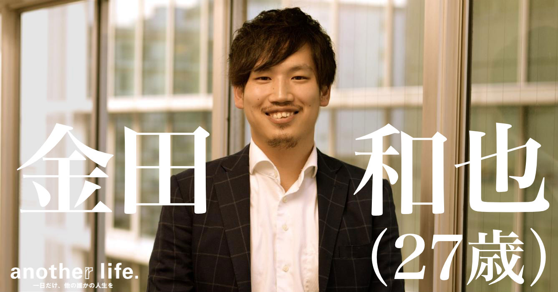 金田 和也さん/IT企業の経営