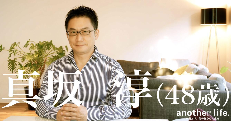 真坂 淳さん/日本企業の海外進出支援・若者のための場づくり