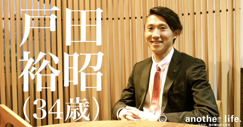 戸田 裕昭 さん/地域活性化を軸にした新規事業運営