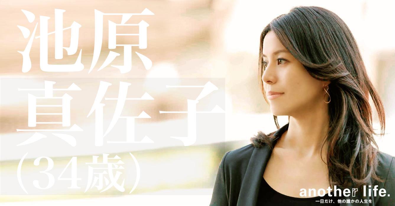 池原 真佐子さん/女性のキャリア・ライフサポート
