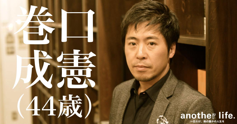 巻口 成憲さん/投資用不動産の直接取引サービス運営