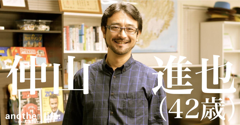 仲山 進也さん/夢中で仕事する人を増やす