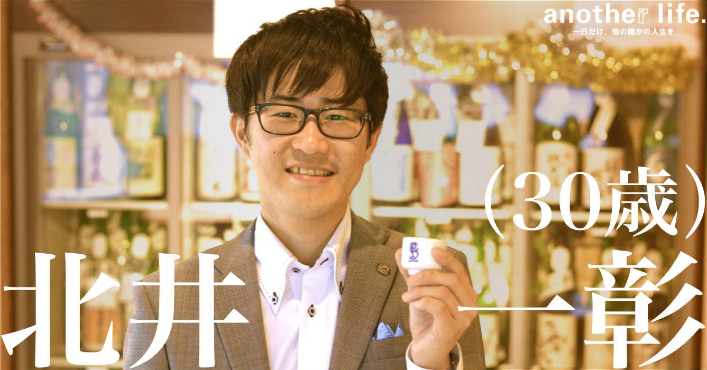 北井 一彰さん/きき酒師の漫才師