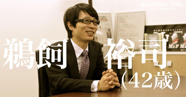 鵜飼 裕司さん/サイバーセキュリティの研究開発