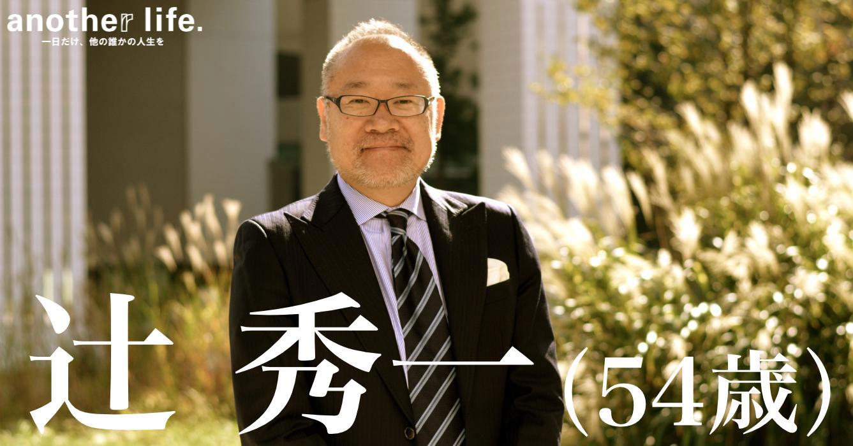辻 秀一さん/スポーツドクター