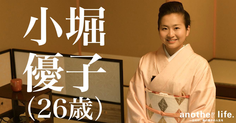 小堀 優子さん/遠州流茶道を未来に受け継ぐ