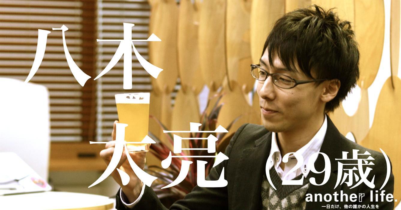 八木 太亮さん/新しい価値づくり