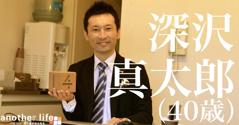 深沢 真太郎(ふかさわ しんたろう)さん/「ビジネス数学」を教える