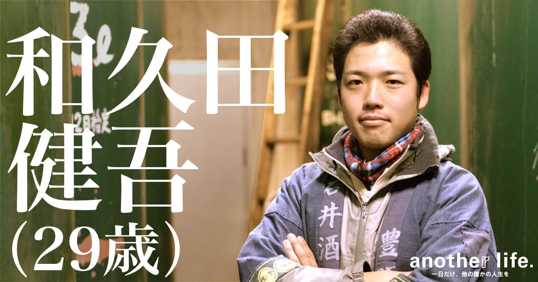 和久田 健吾(わくだ けんご)さん/杜氏