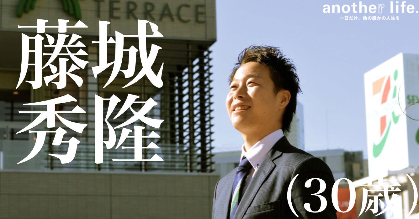 藤城 秀隆(ふじしろ ひでたか)さん/幸せな家族を築く