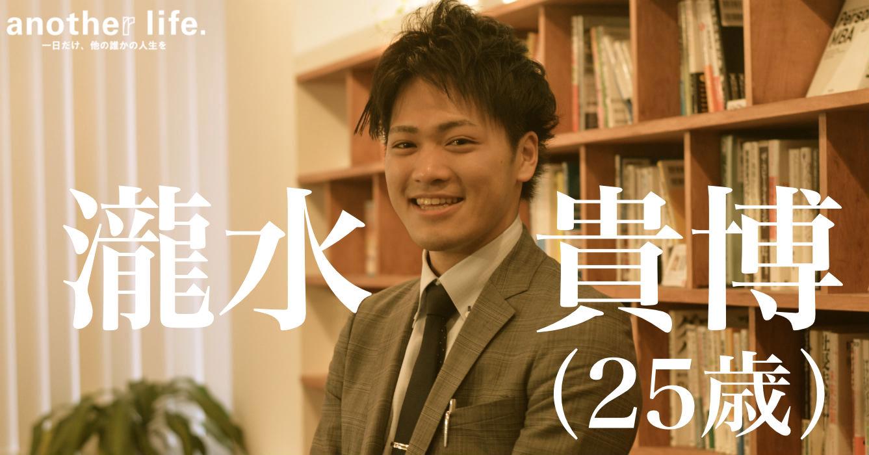 瀧水 貴博さん/既卒・第二新卒の就職支援